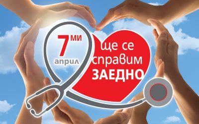 Честит 7-ми април – Световен ден на здравето!
